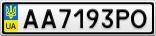 Номерной знак - AA7193PO