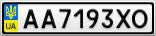 Номерной знак - AA7193XO