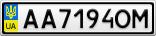 Номерной знак - AA7194OM