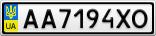 Номерной знак - AA7194XO