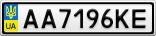 Номерной знак - AA7196KE