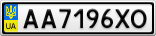 Номерной знак - AA7196XO