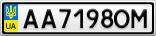 Номерной знак - AA7198OM