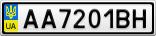 Номерной знак - AA7201BH