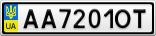Номерной знак - AA7201OT
