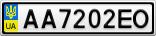 Номерной знак - AA7202EO