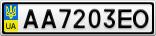 Номерной знак - AA7203EO