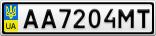 Номерной знак - AA7204MT