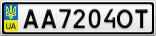 Номерной знак - AA7204OT