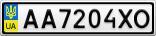 Номерной знак - AA7204XO