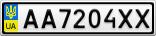 Номерной знак - AA7204XX