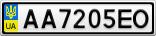 Номерной знак - AA7205EO