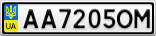Номерной знак - AA7205OM