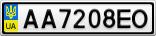 Номерной знак - AA7208EO