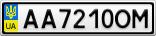 Номерной знак - AA7210OM