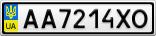 Номерной знак - AA7214XO