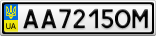 Номерной знак - AA7215OM