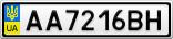 Номерной знак - AA7216BH