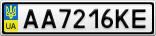 Номерной знак - AA7216KE