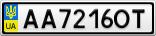 Номерной знак - AA7216OT