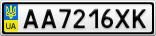 Номерной знак - AA7216XK