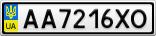 Номерной знак - AA7216XO