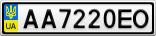 Номерной знак - AA7220EO