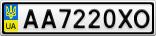 Номерной знак - AA7220XO