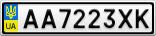 Номерной знак - AA7223XK