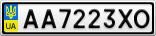 Номерной знак - AA7223XO