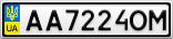 Номерной знак - AA7224OM