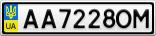 Номерной знак - AA7228OM