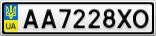 Номерной знак - AA7228XO