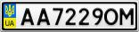 Номерной знак - AA7229OM