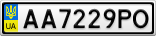 Номерной знак - AA7229PO