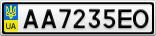 Номерной знак - AA7235EO