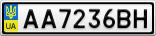 Номерной знак - AA7236BH