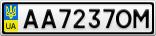 Номерной знак - AA7237OM