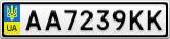 Номерной знак - AA7239KK