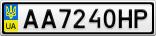 Номерной знак - AA7240HP