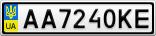 Номерной знак - AA7240KE