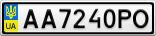 Номерной знак - AA7240PO