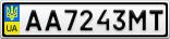 Номерной знак - AA7243MT