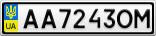 Номерной знак - AA7243OM