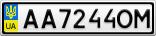 Номерной знак - AA7244OM
