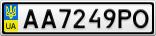 Номерной знак - AA7249PO