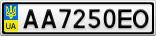 Номерной знак - AA7250EO