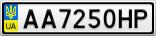 Номерной знак - AA7250HP