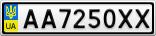 Номерной знак - AA7250XX