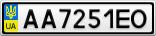 Номерной знак - AA7251EO